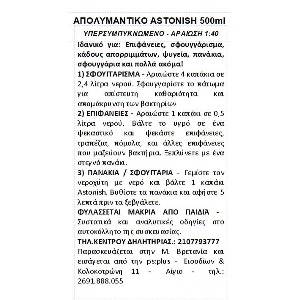 Astonish Αντιβακτηριδιακό Υγρό - Άρωμα Πεύκο - 1 Λίτρο