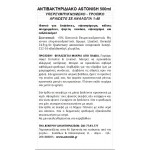 Astonish ΥπερΣυμπυκνωμένο Απολυμαντικό Άρωμα Τροπικό 500ml