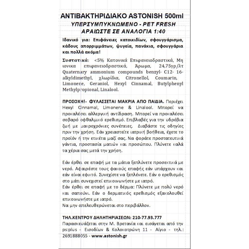 Astonish ΥπερΣυμπυκνωμένο Απολυμαντικό  Άρωμα Αύρα -Ιδανικό για Κατοικίδια- 500ml