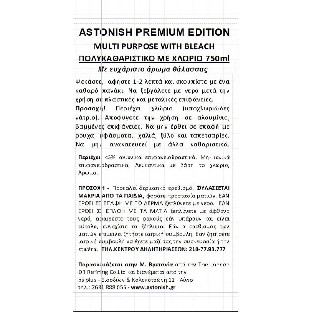 Astonish SPECIALIST Πολυκαθαριστικό Χλωρίου 750ml