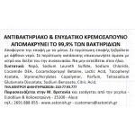 Αντιβακτηριδιακό & Ενυδατικό Κρεμοσάπουνο με Βιταμίνη Ε 500ml +30% ΔΩΡΟ
