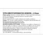 Astonish SPECIALIST Υγρό Σφουγγαρίσματος Λεμόνι 1 Λίτρο