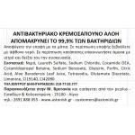 Astonish Αντιβακτηριδιακό Κρεμοσάπουνο Αλόη 500ml +30% ΔΩΡΟ