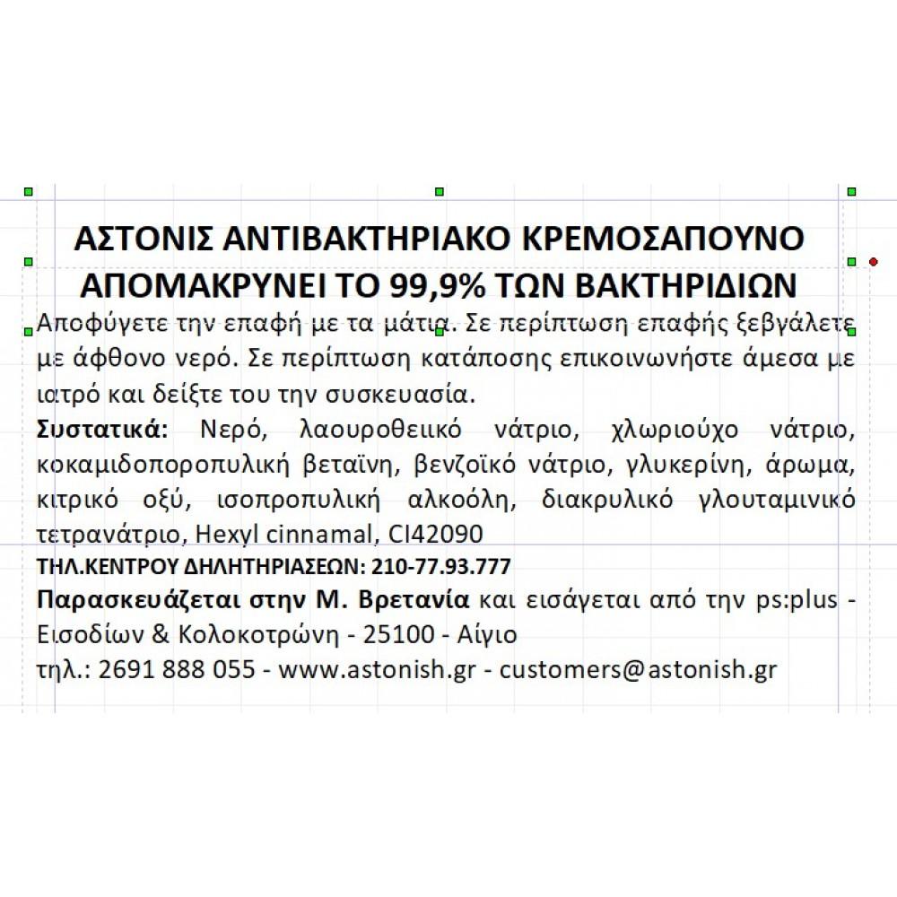 Astonish Αντιβακτηριδιακό Κρεμοσάπουνο 500ml +30% ΔΩΡΟ